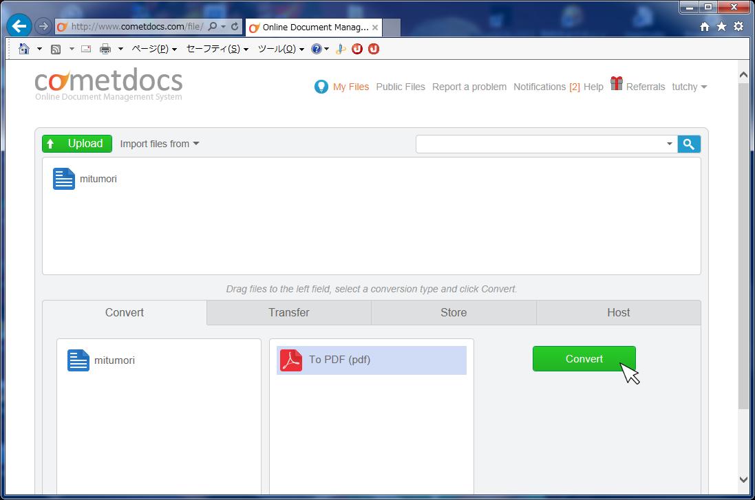 cometdocs(PDFファイルと各種ドキュメントファイルの変換)08
