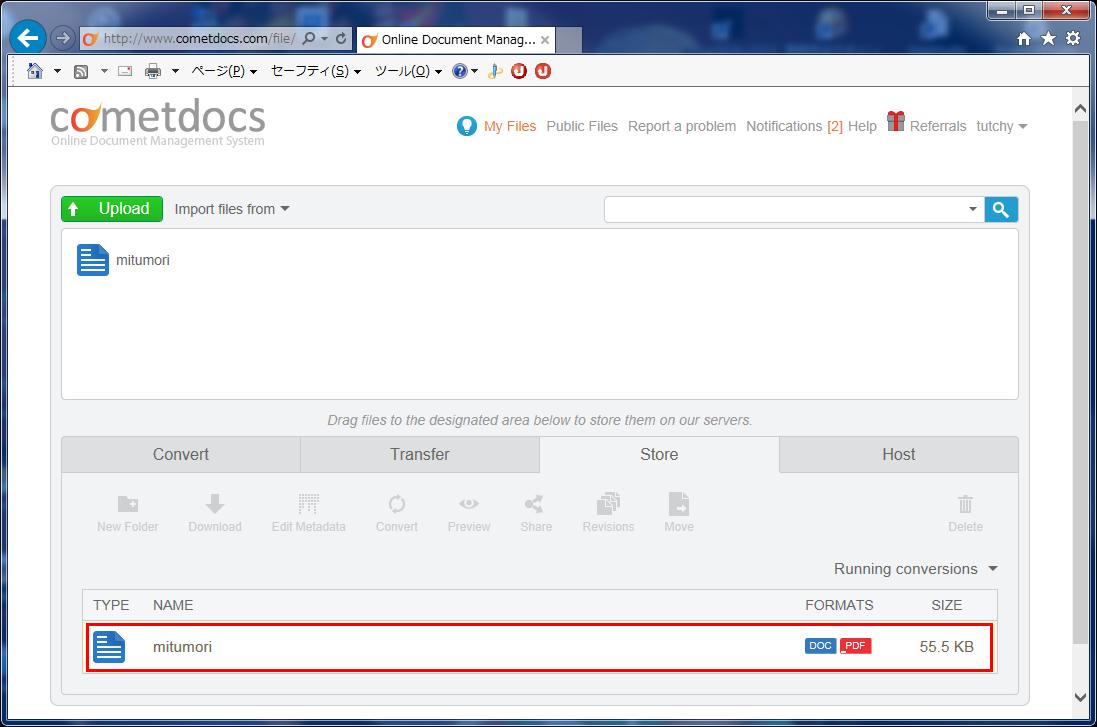cometdocs(PDFファイルと各種ドキュメントファイルの変換)09