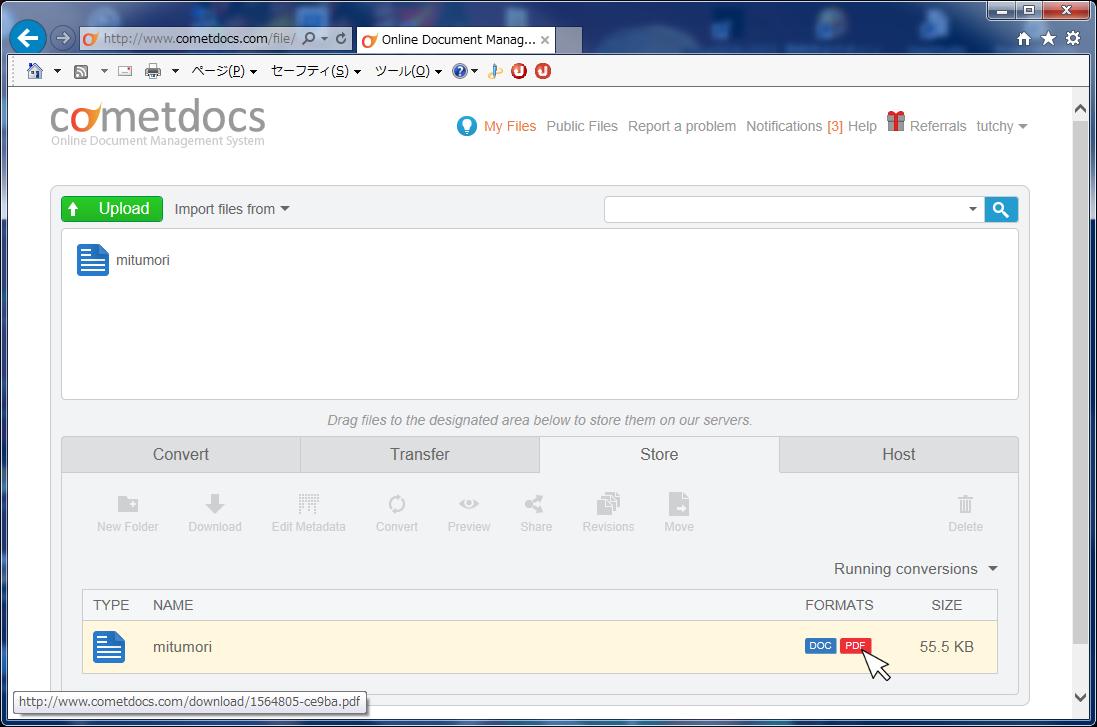 cometdocs(PDFファイルと各種ドキュメントファイルの変換)10