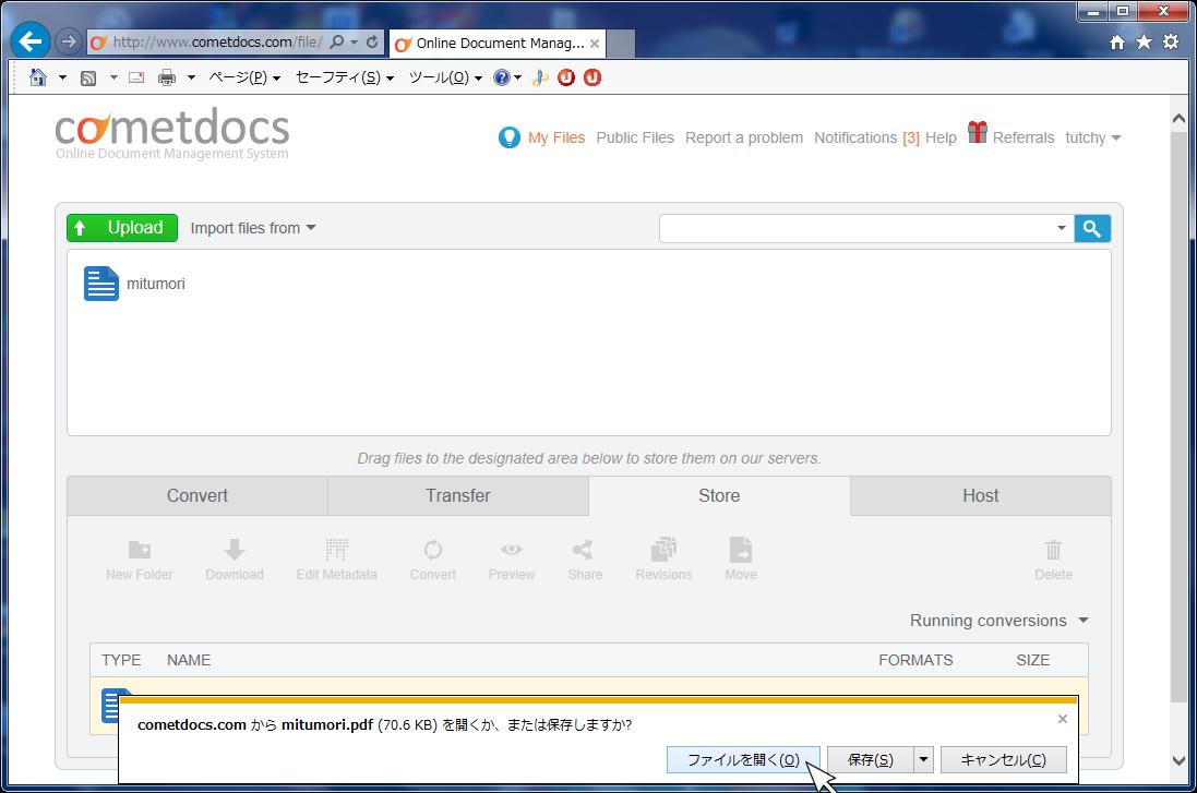 cometdocs(PDFファイルと各種ドキュメントファイルの変換)12