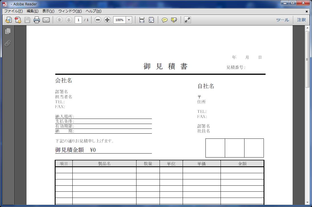 cometdocs(PDFファイルと各種ドキュメントファイルの変換)13
