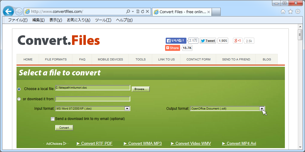 Convert.FIles(60種類以上のファイル形式の変換が可能な無料Webサービス)03