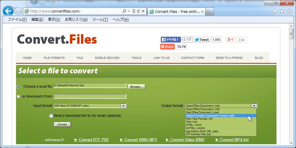 Convert.FIles(60種類以上のファイル形式の変換が可能な無料Webサービス)04