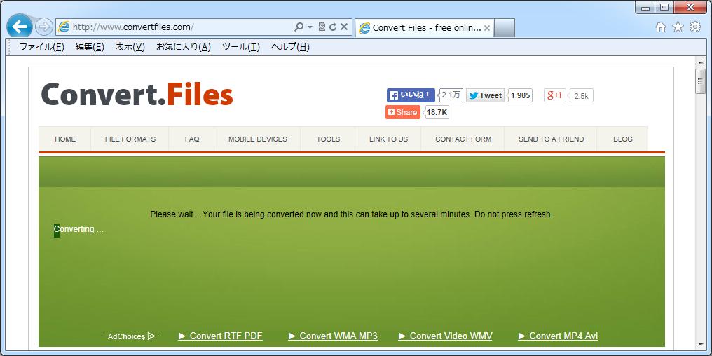 Convert.FIles(60種類以上のファイル形式の変換が可能な無料Webサービス)06