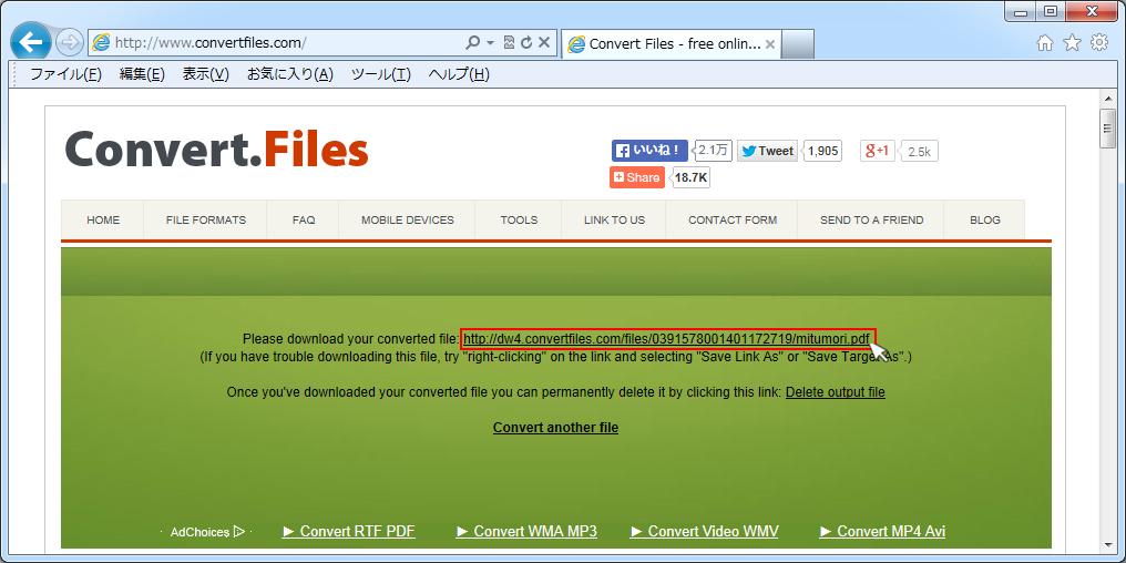 Convert.FIles(60種類以上のファイル形式の変換が可能な無料Webサービス)07
