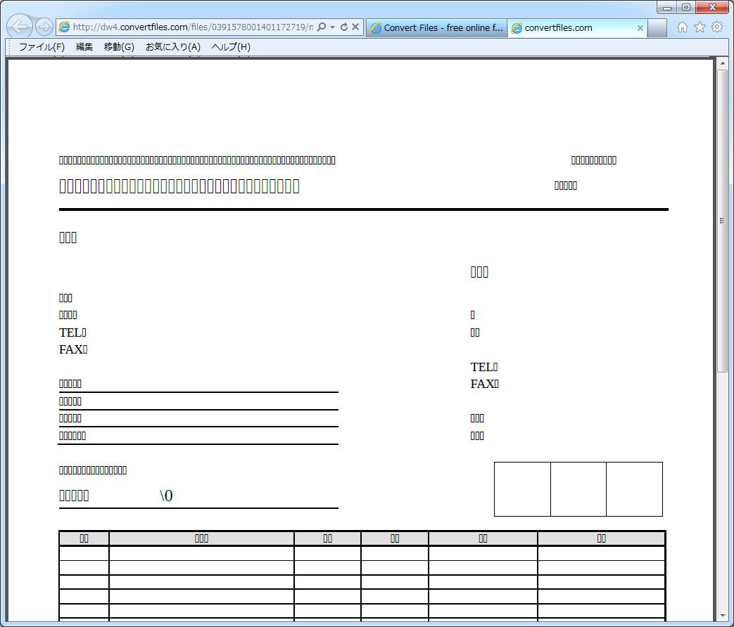 Convert.FIles(60種類以上のファイル形式の変換が可能な無料Webサービス)08