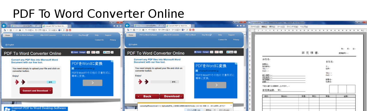 PDF To Word Converter Online(PDFからWordファイルへの変換)
