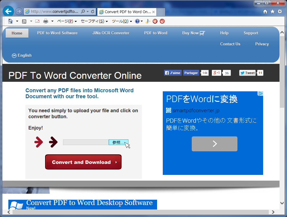 PDF To Word Converter Online(PDFからWordファイルへの変換)02