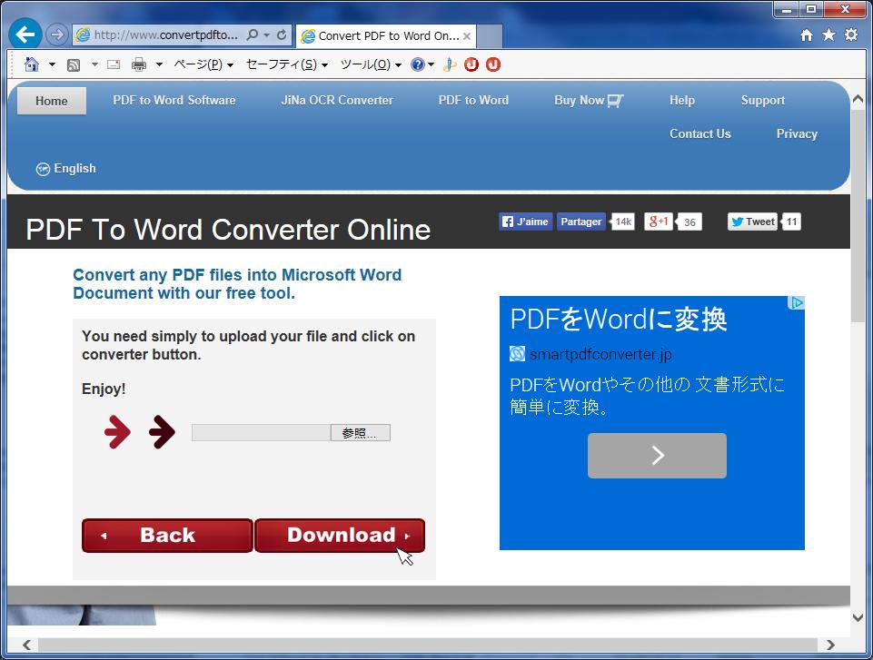 PDF To Word Converter Online(PDFからWordファイルへの変換)05