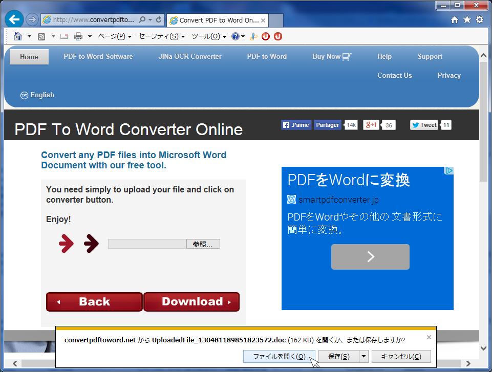 PDF To Word Converter Online(PDFからWordファイルへの変換)06