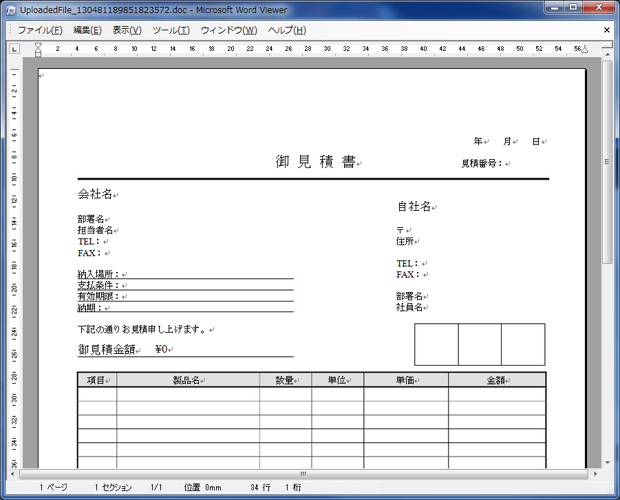 PDF To Word Converter Online(PDFからWordファイルへの変換)07