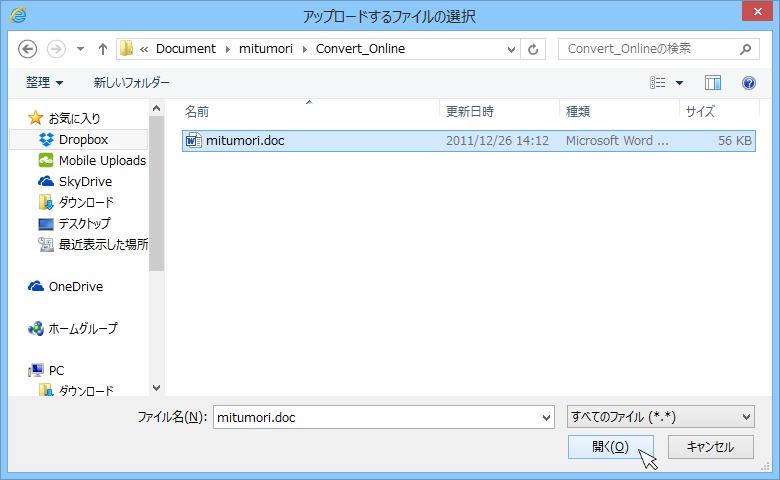 Convert Word to PDF(WordファイルからPDFへの変換)03