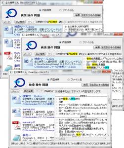 pdf全文検索