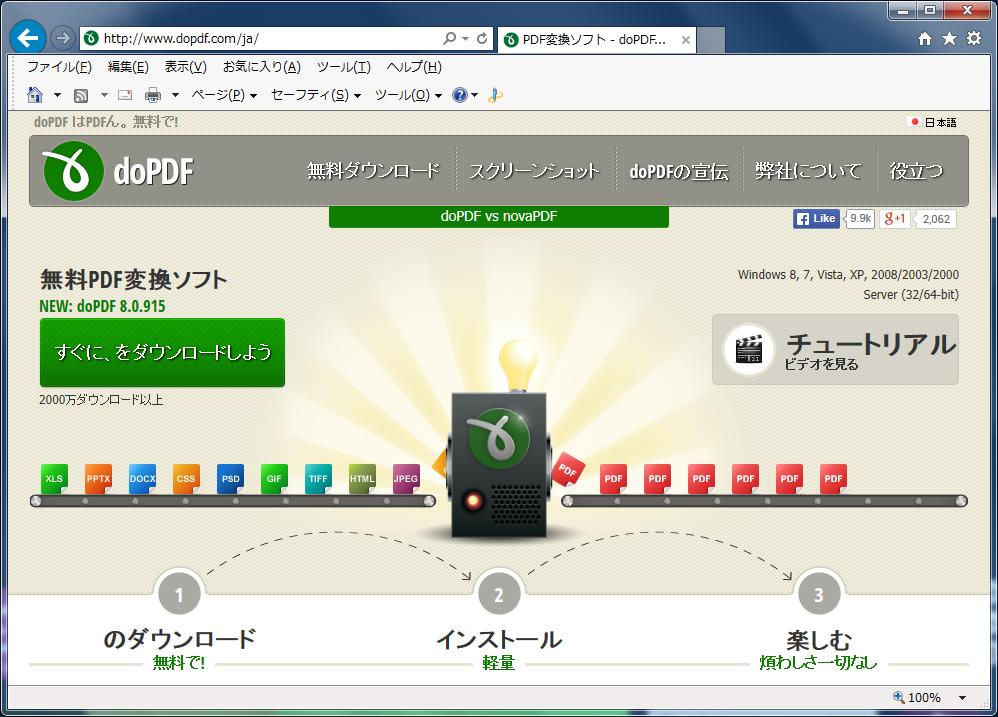 doPDF(各種ドキュメントからPDFへの変換)01