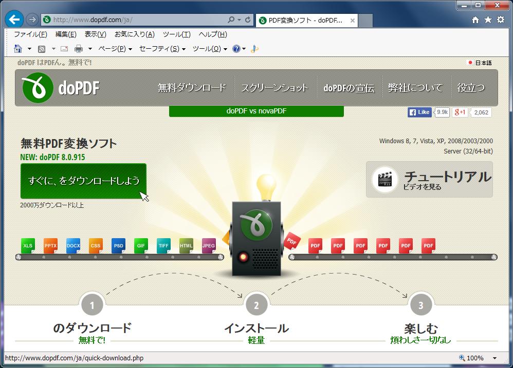 doPDF(各種ドキュメントからPDFへの変換)02
