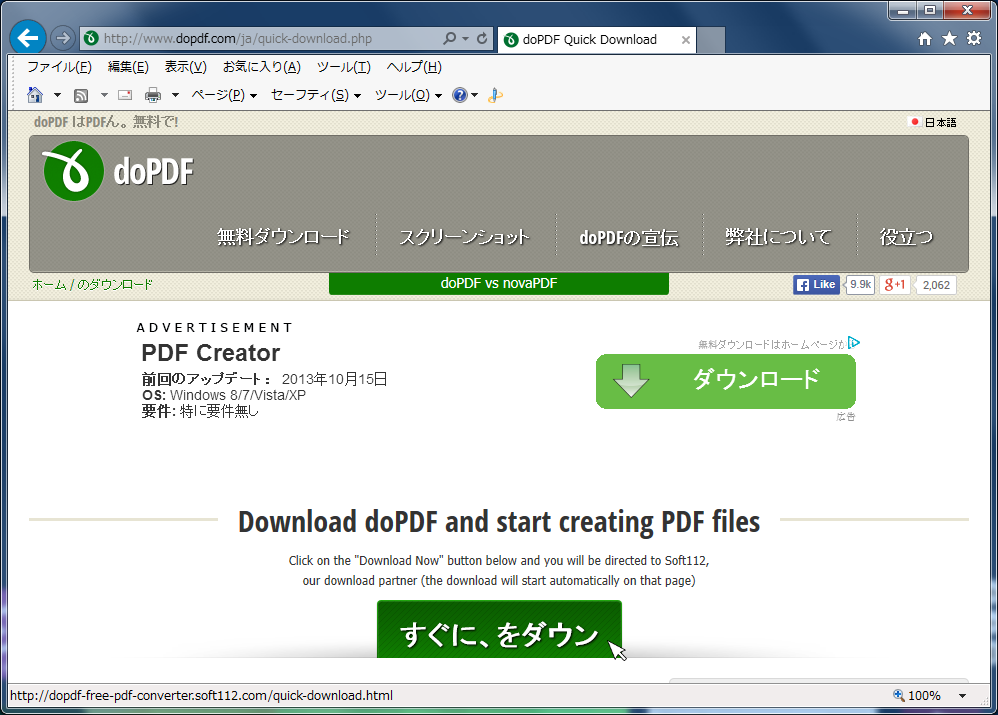 doPDF(各種ドキュメントからPDFへの変換)03