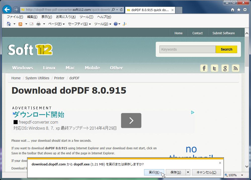 doPDF(各種ドキュメントからPDFへの変換)04