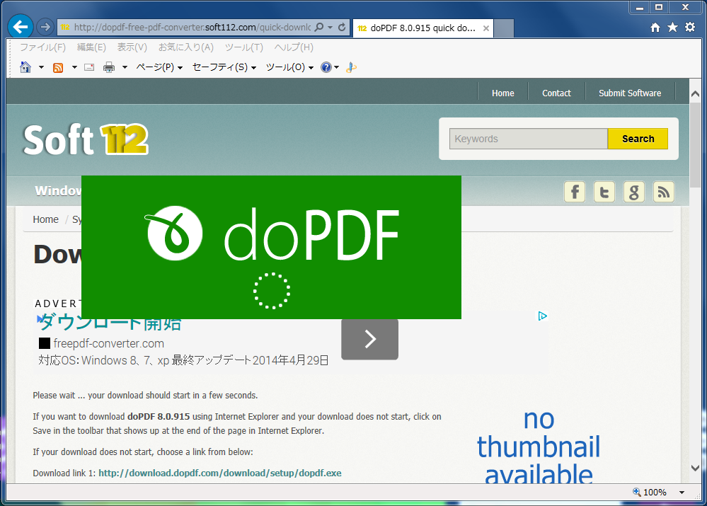 doPDF(各種ドキュメントからPDFへの変換)05