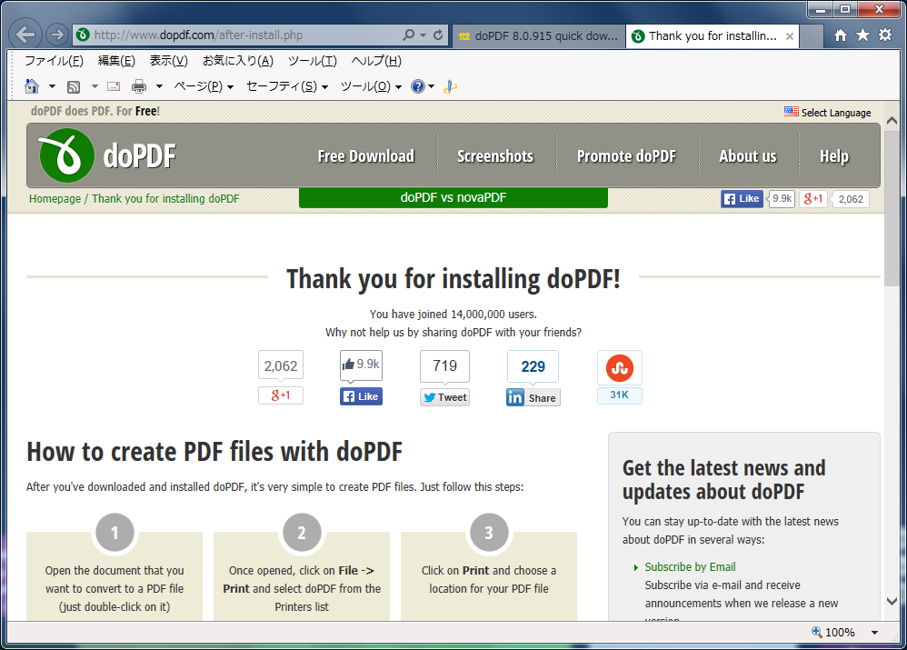doPDF(各種ドキュメントからPDFへの変換)09