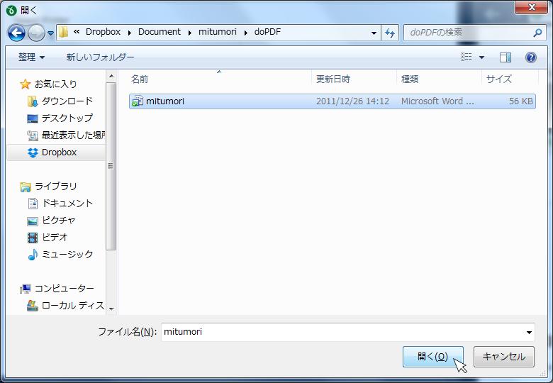 doPDF(各種ドキュメントからPDFへの変換)13