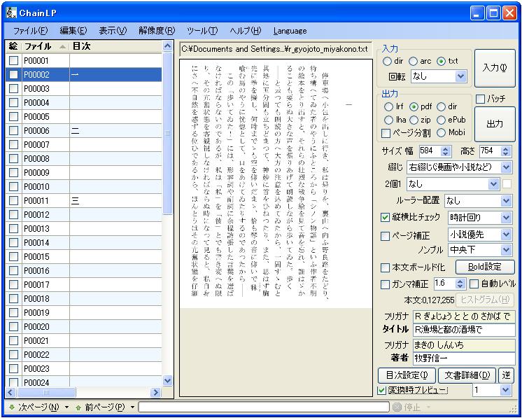 pdf mobi 変換 chainlp