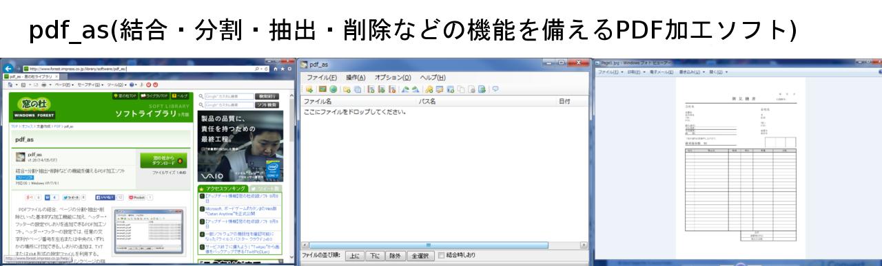 pdf_as(結合・分割・抽出・削除などの機能を備えるPDF加工ソフト)