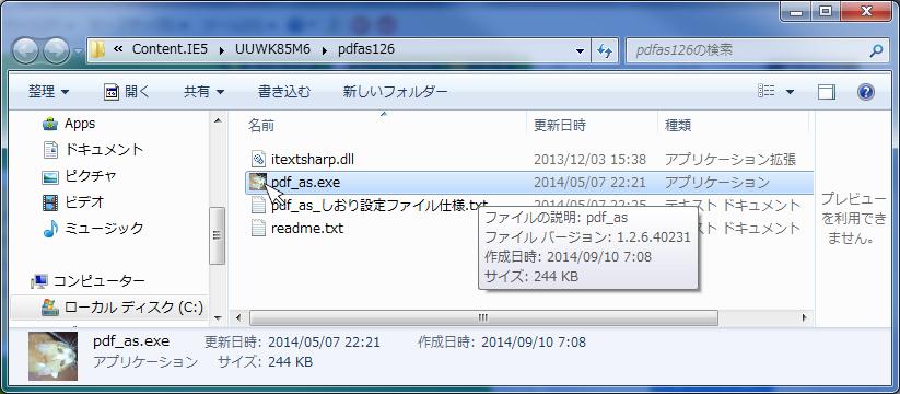 pdf_as(結合・分割・抽出・削除などの機能を備えるPDF加工ソフト)05