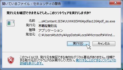 pdf_as(結合・分割・抽出・削除などの機能を備えるPDF加工ソフト)06