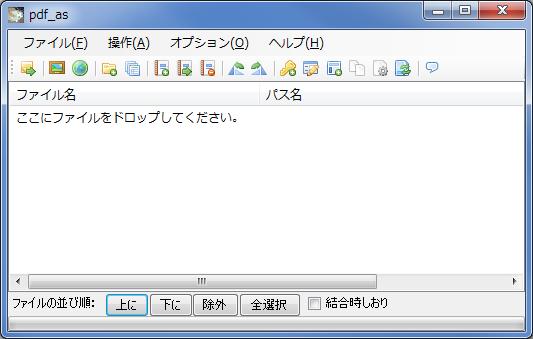 pdf_as(結合・分割・抽出・削除などの機能を備えるPDF加工ソフト)07