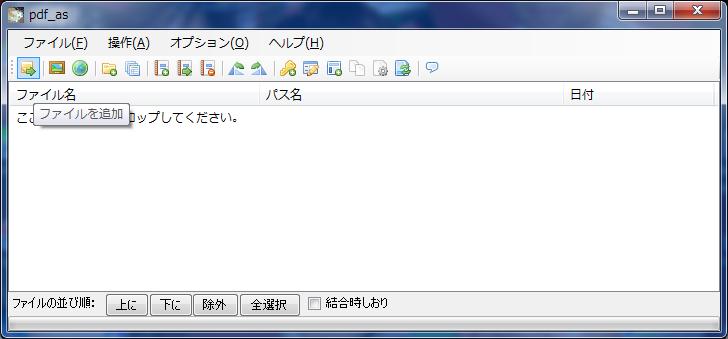 pdf_as(結合・分割・抽出・削除などの機能を備えるPDF加工ソフト)08