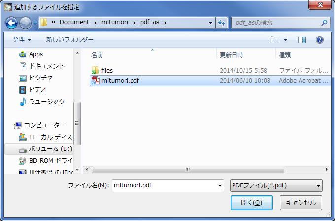 pdf_as(結合・分割・抽出・削除などの機能を備えるPDF加工ソフト)081