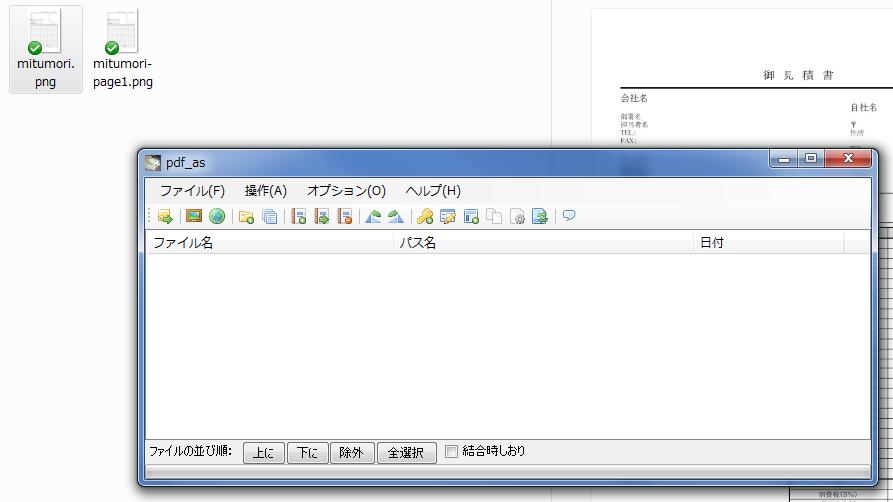 pdf_as(結合・分割・抽出・削除などの機能を備えるPDF加工ソフト)091