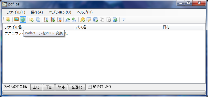 pdf_as(結合・分割・抽出・削除などの機能を備えるPDF加工ソフト)10