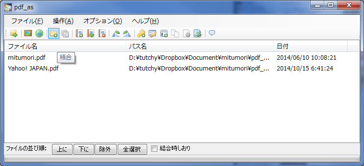 pdf_as(結合・分割・抽出・削除などの機能を備えるPDF加工ソフト)111