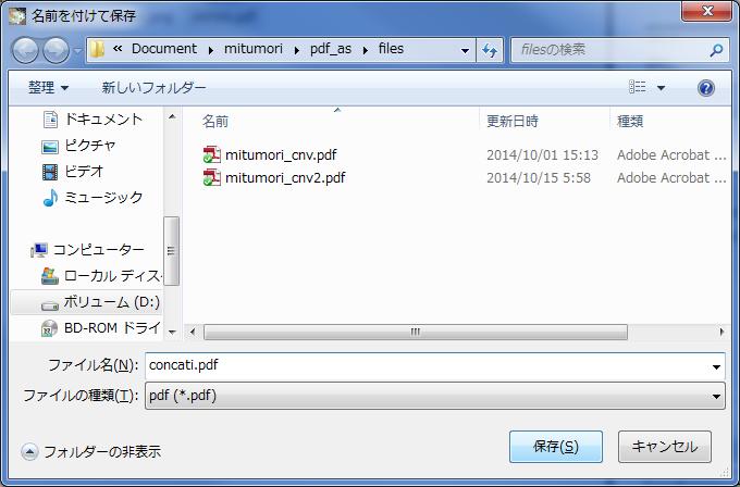 pdf_as(結合・分割・抽出・削除などの機能を備えるPDF加工ソフト)112