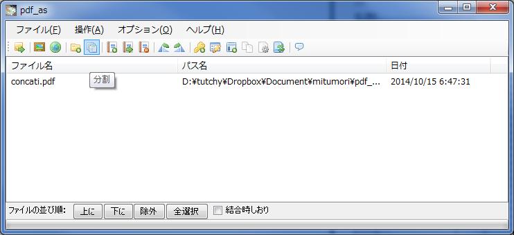 pdf_as(結合・分割・抽出・削除などの機能を備えるPDF加工ソフト)121