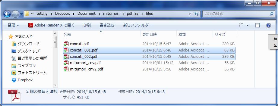pdf_as(結合・分割・抽出・削除などの機能を備えるPDF加工ソフト)122
