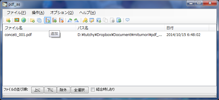 pdf_as(結合・分割・抽出・削除などの機能を備えるPDF加工ソフト)131