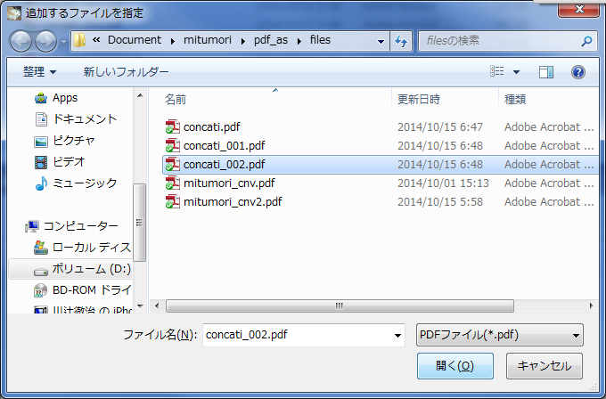 pdf_as(結合・分割・抽出・削除などの機能を備えるPDF加工ソフト)133
