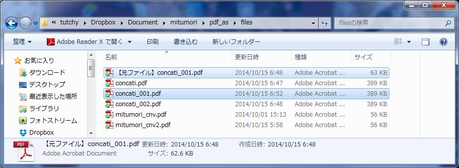 pdf_as(結合・分割・抽出・削除などの機能を備えるPDF加工ソフト)135