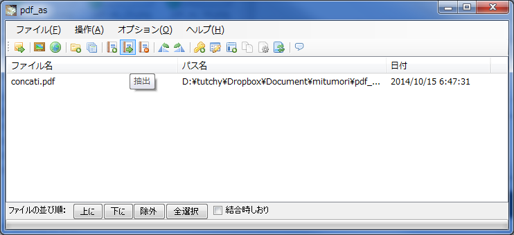 pdf_as(結合・分割・抽出・削除などの機能を備えるPDF加工ソフト)141