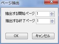 pdf_as(結合・分割・抽出・削除などの機能を備えるPDF加工ソフト)142