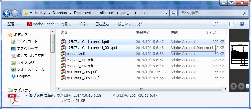 pdf_as(結合・分割・抽出・削除などの機能を備えるPDF加工ソフト)143