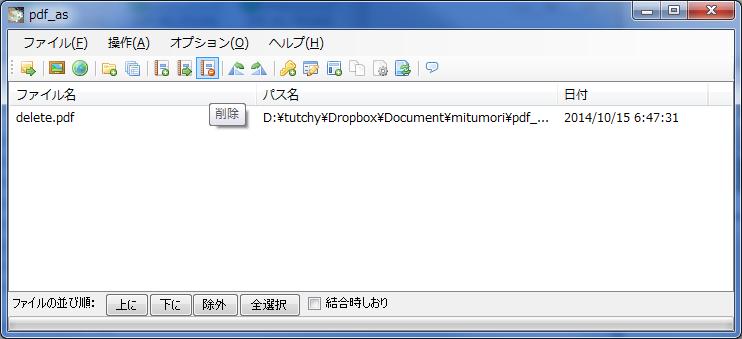 pdf_as(結合・分割・抽出・削除などの機能を備えるPDF加工ソフト)151
