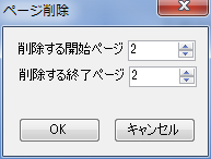 pdf_as(結合・分割・抽出・削除などの機能を備えるPDF加工ソフト)152