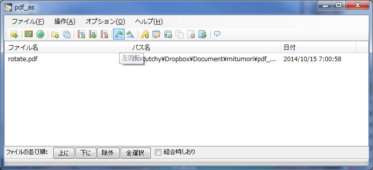 pdf_as(結合・分割・抽出・削除などの機能を備えるPDF加工ソフト)161