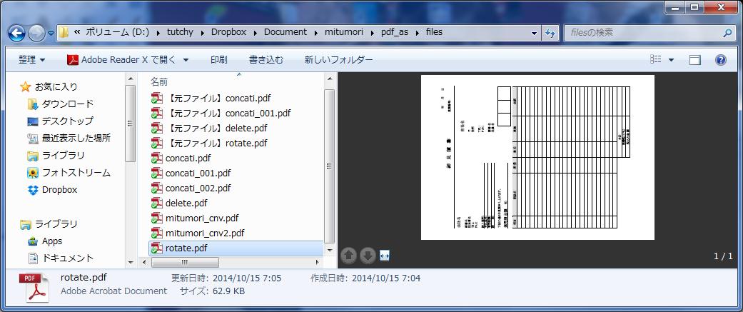 pdf_as(結合・分割・抽出・削除などの機能を備えるPDF加工ソフト)163