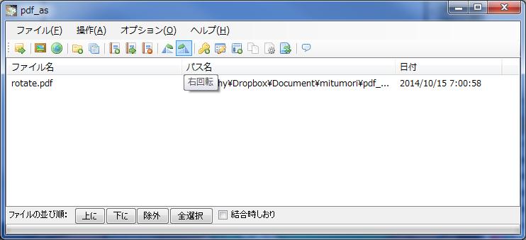 pdf_as(結合・分割・抽出・削除などの機能を備えるPDF加工ソフト)171