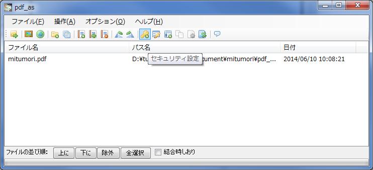 pdf_as(結合・分割・抽出・削除などの機能を備えるPDF加工ソフト)181