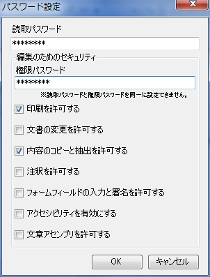 pdf_as(結合・分割・抽出・削除などの機能を備えるPDF加工ソフト)182